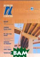 Журнал `Дистрибуция и логистика` №5 (июнь) 2005   купить