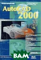 Проектирование в AutoCAD 2000 Англоязычная версия   Романычева Э.Т. и др. купить
