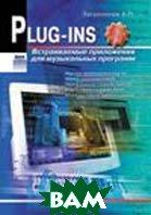 Plug-ins. Встраиваемые приложения для музыкальных программ   Загуменнов А.П. купить