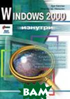 Windows 2000 изнутри  Ари Каплан купить