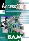 Access 2000. Проектирование баз данных.  Дубнов П.Ю. купить
