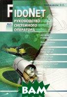 FidoNet. Руководство системного оператора  Шабашвили Э.Е. купить