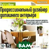 MyVirtualHome: Профессиональный дизайнер домашнего интерьера   купить