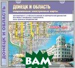 Электронная бизнес-карта: Донецк и Донецкая область (v.2.0)   купить