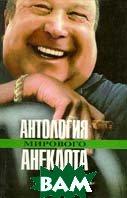 Антология мирового анекдота  Составитель А.Н.Ефимов купить