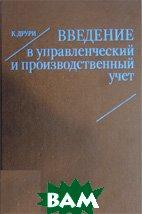 Введение в управленческий и производственный учет (2-е изд.)  К. Друри купить