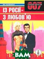 Из России с любовью  Ян Флеминг купить