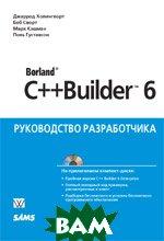 Borland C++ Builder 6. Руководство разработчика + CD-ROM  Джаррод Холингворт, Боб Сворт, Марк Кэшмэн, Поль Густавсон купить