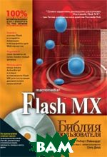 Flash MX. ������ ������������ + CD-ROM 