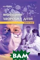 Інфекційні хвороби у дітей (клінічні лекції)  Под ред. С.О. Крамарєв купить