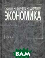 ��������� / Economics  ����� ������, ������� �������, �������� ������ / Stanley Fischer, Rudiger Dornbusch, Richard Schmalensee ������