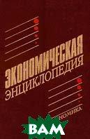 Экономическая энциклопедия  Абалкин Л.И. купить