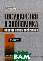 Государство и экономика  (основы взаимодействия)   Шамхалов Ф.И. купить