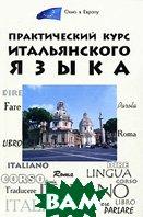 Практический курс итальянского языка. Серия: Окно в Европу  Добровольская Ю. А.  купить