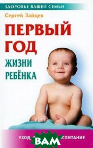 Первый год жизни ребенка. Уход, лечение, воспитание.   Зайцев Сергей купить