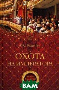 Охота на императора. Серия: Тайны Российской империи