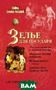 Зелье для государя. Серия: Тайны Земли Русской