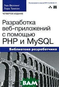 Разработка Web-приложений с помощью PHP и MySQL 4-е издание  /  PHP and MySQL Web Development 
