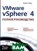 VMware vSphere 4. Полное руководство. Mastering VMware vSphere 4