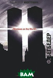 Windows on the World. ����� `The best of ����������`  �������� �������� ������