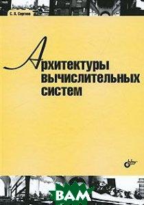 Архитектуры вычислительных систем. Серия: Учебная литература для вузов