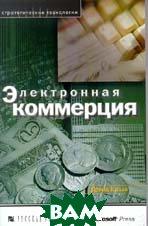Электронная коммерция  Козье Д. купить