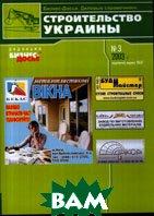 Строительство Украины-2003 Деловые справочники   купить