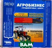Агробизнес Украины (Приднепровье,Центр) Деловые справочники   купить