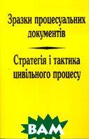 Зразки процесуальних документів. Стратегія і тактика  В.М. Кравчук купить
