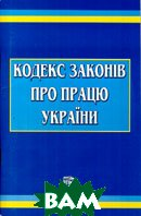 Кодекс законів про працю України   купить