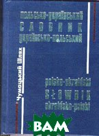 Польсько - український та українсько - польський словник  Бачинський Д.В., Задніпряна А.В. купить