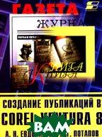 Создание публикаций в Corel Ventura 8  Евдокимов А.Н. купить