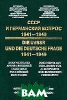 СССР и Германский вопрос. 1941-1949. Т.2  Сборник купить