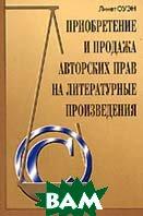 Приобретение и продажа авторских прав на литературные произведения  Оуэн Л. / Lynette Owen купить