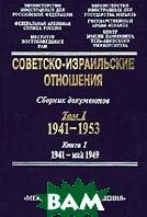 Советско-израильские отношения: Сборник документов. Т.1. Книга 1 и 2.  Сборник купить
