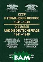 СССР и Германский вопрос. 1941-1949: Документы из Архива внешней политики Российской Федерации. Т.1  Сборник купить