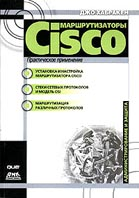 Маршрутизаторы Cisco. Практическое применение  Джо Хабракен купить