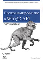 Программирование в Win32 API на Visual Basic  Стивен Роман купить