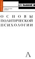 Основы политической психологии  Д. В. Ольшанский купить