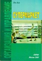 Супермаркет. Организация и управление  Пик Хью купить
