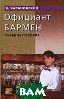 Официант - бармен. Учебное пособие  В. Барановский  купить
