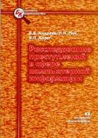 Расследование преступлений в сфере компьютерной информации  Б. В. Андреев, П. Н. Пак, В. П. Хорст купить