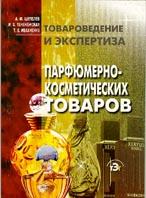 Товароведение и экспертиза парфюмерно-косметических товаров  А.Ф.Шепелев,И.А.Печенежская,Т.Е.Ивахненко  купить