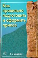 Как правильно подготовить и оформить приказ. 7-е изд.   В. В. Андреянова купить