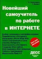 Новейший самоучитель по работе в Интернете  С. Симонович  купить