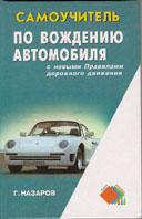 Самоучитель по вождению автомобиля (с новыми правилами дорожного движения)  Г. Назаров купить