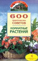600 практических советов Комнатные растения Серия: Мой дом  Дмитрий Бабин  купить