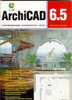 ArchiCAD 6,5:компьютер-архитектор. Справочник-пособие  Моисеев В.Л. купить