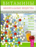 Витамины и минеральные вещества Полная энциклопедия Серия: Лечение без лекарств   купить