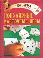 Популярные карточные игры. Серия `Твоя игра`  Главный редактор С. Н. Дмитриев купить
